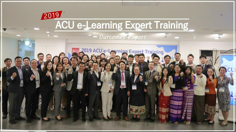 2017 2nd ACU Working Group Meeting